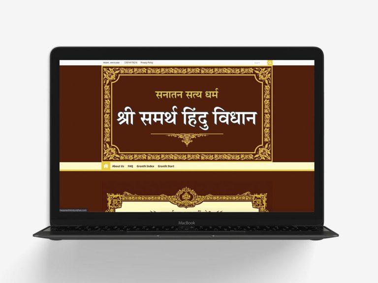 The Samarth Hindu Vidhan Granth